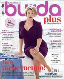 Burda special №6 2014 Мода для полных (E069)