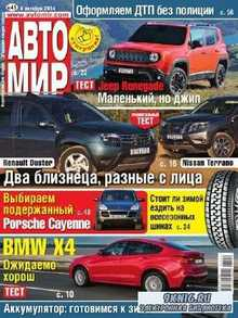 Автомир №41 (октябрь 2014)