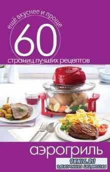 Кашин С.П. - Аэрогриль. Мясо