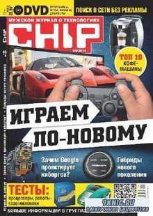 Chip №9 (сентябрь 2014) Украина