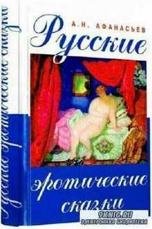Афанасьев А.Н. - Русские эротические сказки (в 2-х частях)