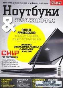 Chip. Спецвыпуск №1 (2014). Ноутбуки и планшеты
