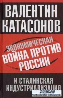 Катасонов В.Ю. - Экономическая война против России и сталинская индустриали ...