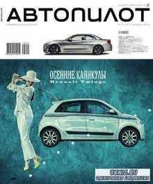 Автопилот №10 (октябрь 2014)