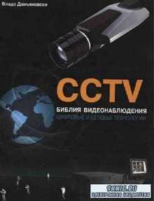 Дамьяновски Владо - CCTV. Библия видеонаблюдения. Цифровые и сетевые технол ...
