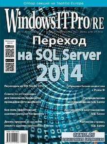 Windows IT Pro/RE №10 (октябрь 2014)