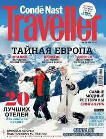Conde Nast Traveller №10 (октябрь 2014)