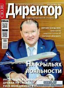 Директор информационной службы №9 (сентябрь 2014)