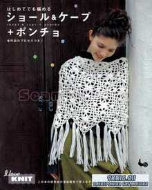 Ondori I love Knit  2005