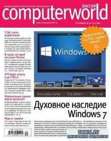 Computerworld №24 (октябрь 2014) Россия