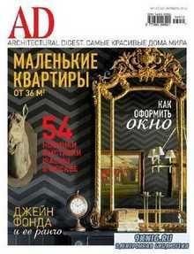AD/Architectural Digest №10 (октябрь 2014)