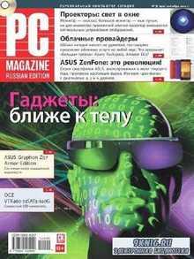 PC Magazine №9 (сентябрь 2014) Россия