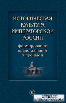 Дмитриев А. - Историческая культура императорской России