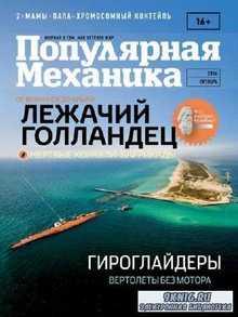 Популярная механика №10 (октябрь 2014)