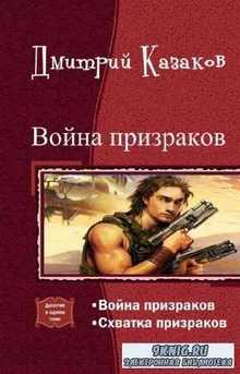 Казаков Дмитрий - Война призраков. Дилогия в одном томе