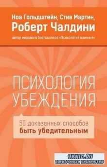 Чалдини Роберт - Психология убеждения. 50 доказанных способов быть убедител ...