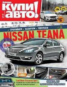 Купи авто №19 (октябрь 2014)