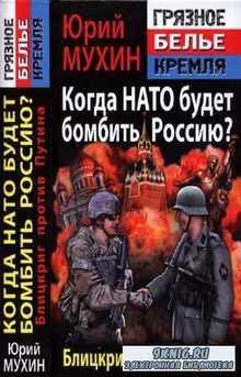 Мухин Юрий - Когда НАТО будет бомбить Россию? Блицкриг против Путина