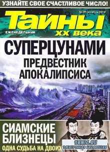 Тайны ХХ века №39 (октябрь 2014)