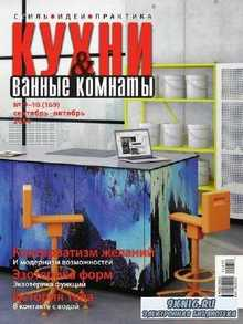 Кухни и ванные комнаты №9-10 (сентябрь-октябрь 2014)