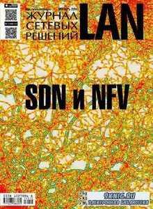 Журнал сетевых решений LAN №10 (октябрь 2014)