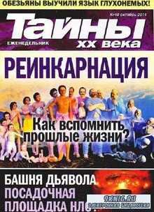 Тайны ХХ века №40 (октябрь 2014)
