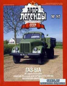 Автолегенды СССР №147 (октябрь 2014)