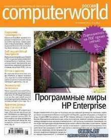 Computerworld №25 (октябрь 2014) Россия