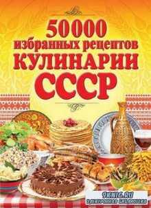 50 000 избранных рецептов кулинарии СССР/Сергей Кашин/2014
