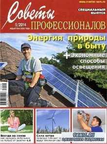 Советы профессионалов №5 (сентябрь-октябрь 2014)