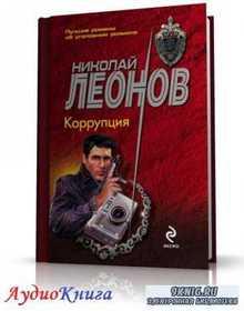 Леонов Николай - Коррупция (АудиоКнига) читает Козий Н.