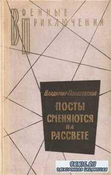 Владимир Понизовский. Посты сменяются на рассвете