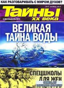 Тайны ХХ века №41 (октябрь 2014)