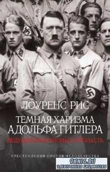 Рис Лоуренс - Темная харизма Адольфа Гитлера. Ведущий миллионы в пропасть