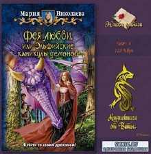 Николаева Мария - Фея любви, или Эльфийские каникулы демонов (Аудиокнига)