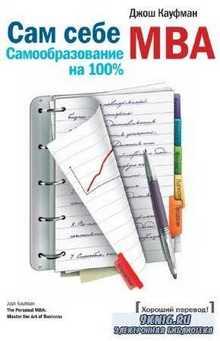 Кауфман Джош - Сам себе MBA. Самообразование на 100%