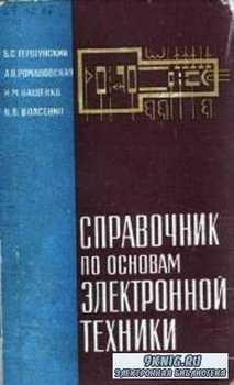 Гершунский Б. С. и др. -  Справочник по основам электронной техники
