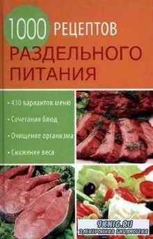 Румянцева И. - 1000 рецептов раздельного питания