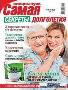Самая. Спецвыпуск №6 (ноябрь 2014)