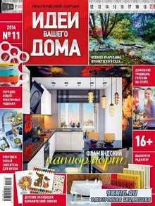 Идеи вашего дома №11 (ноябрь 2014)