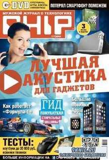 Chip №11 (ноябрь 2014) Россия