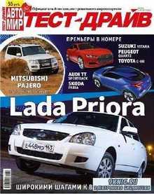 Автомир. Тест-драйв №22 (октябрь 2014)