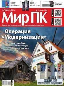 Мир ПК №11 (ноябрь 2014)