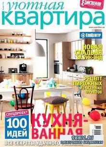 Уютная квартира №10 (октябрь 2014)