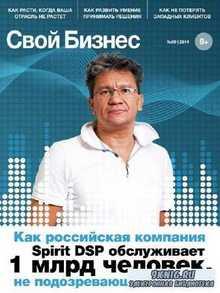 Свой бизнес №9 (сентябрь 2014)