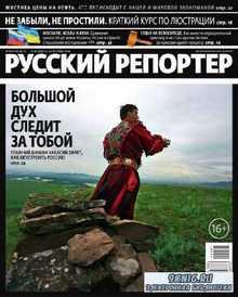Русский репортер №41 (октябрь 2014)