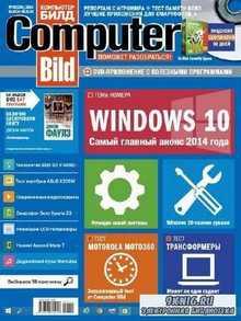 Computer Bild №22 (октябрь-ноябрь 2014)