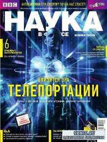 Наука в фокусе №11 (ноябрь 2014)