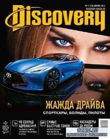 Discovery №11 (ноябрь 2014)