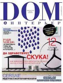 Дом & интерьер №11 (ноябрь 2014)